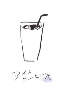 アイスコーヒー展ポスター