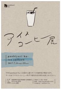 アイスコーヒー展