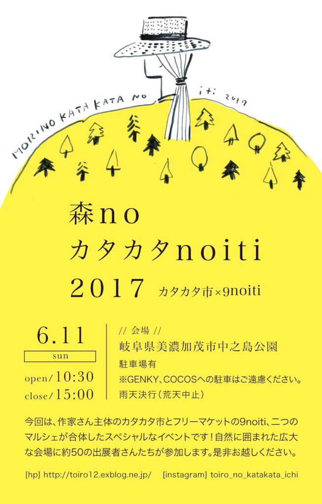森noカタカタnoiti